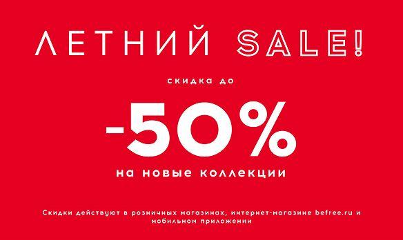 Распродажа в BeFree. Скидки до 50% на коллекции весна-лето 2017