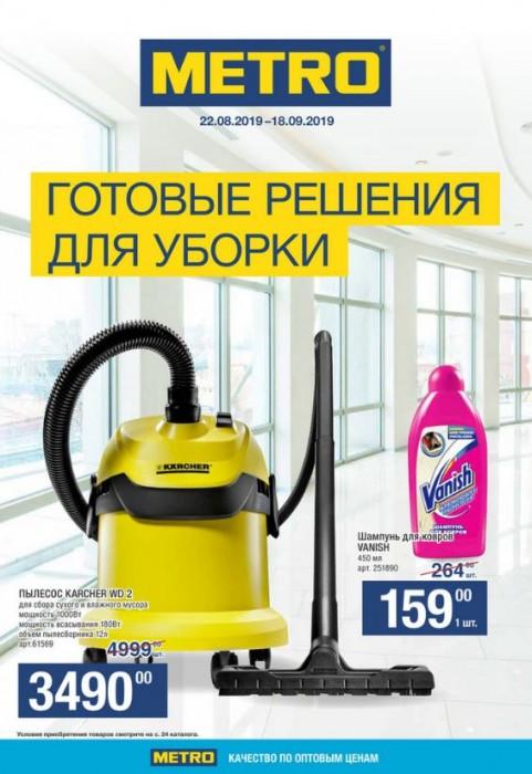 Акции МЕТРО август-сентябрь 2019. Скидки на товары для уборки