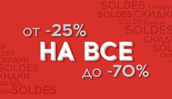 Rendez-Vous: Летняя распродажа со скидками до 70% на ВСЕ