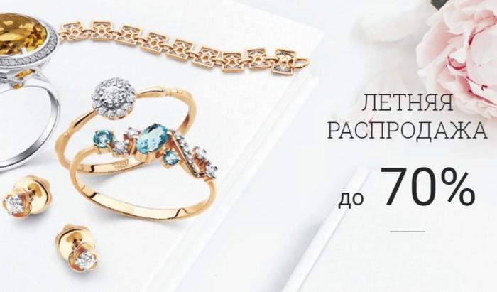 Акции Алмаз-Холдинг 2019. До 70% на золото с бриллиантами