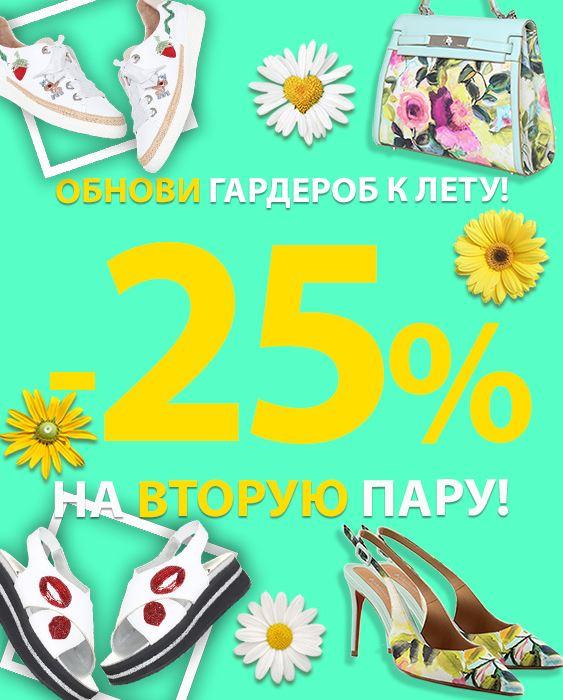 Мода и Комфорт - Вторая пара со скидкой 25%