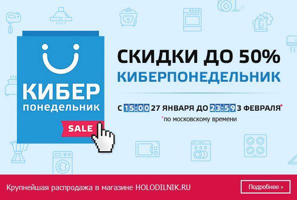 HOLODILNIK.RU - Киберпонедельник со скидками до 50%