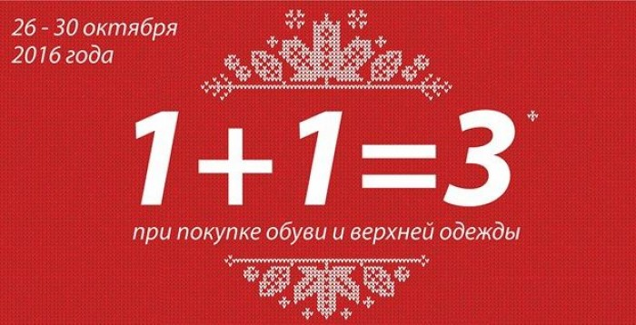 """Вестфалика - Акция """"1 + 1 = 3"""""""