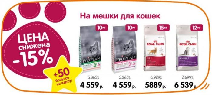 Четыре Лапы - Корма для кошек по лучшей цене