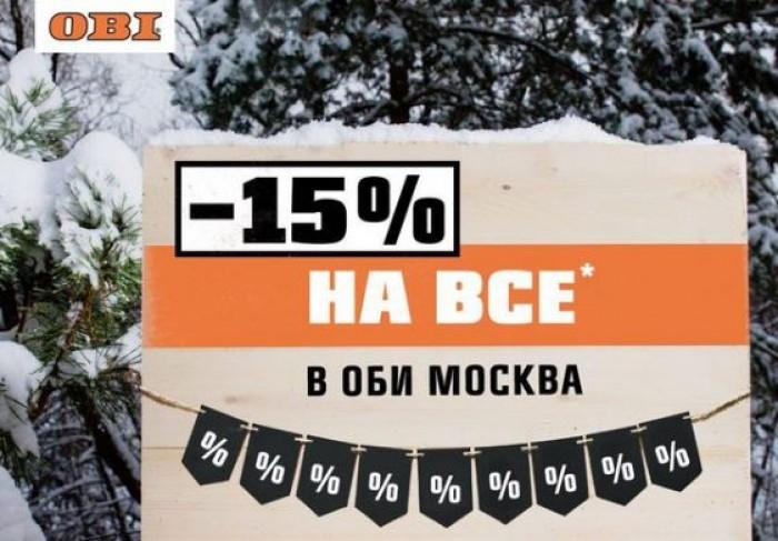 ОБИ Москва - Скидка 15% на ВСЕ