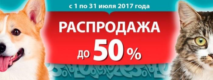 Акции Бетховен. Скидки до 50% на распродаже в июле 2017
