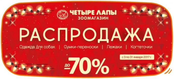 Четыре Лапы - Распродажа со скидками до 70%