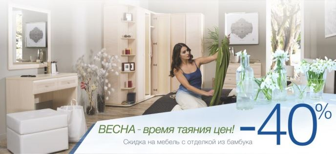Лазурит - Скидки до 40% на ВСЮ мебель