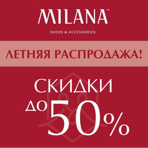 Обувь Милана - Интернет-магазин, распродажа 50%