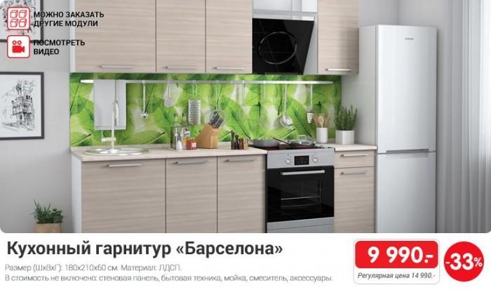 ХОФФ - Кухонный гарнитур Барселона со скидкой 33%