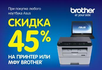 ДНС - Получи скидку 45% на устройства Brother