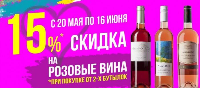 Акции Ароматный Мир май-июнь 2019. 15% на розовые вина