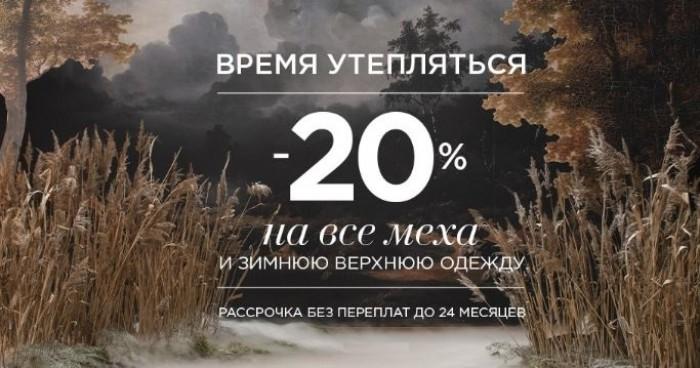Акции Снежная Королева. 20% на все меха Осень-Зима 2019/2020