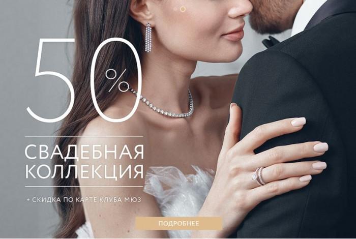 Акции в МЮЗ 2020. До 50% на свадебную коллекцию