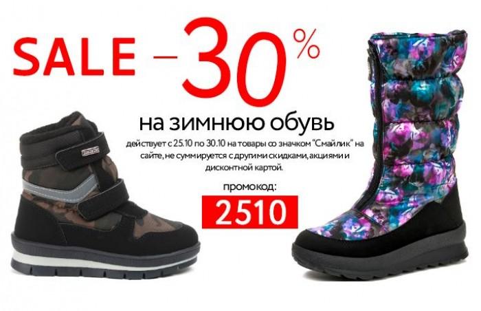 BEBAKIDS - Скидка 30% на обувь по промо-коду