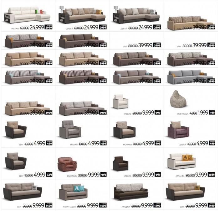 Акции Много Мебели июль-август 2019.  До 70% на диваны и кресла