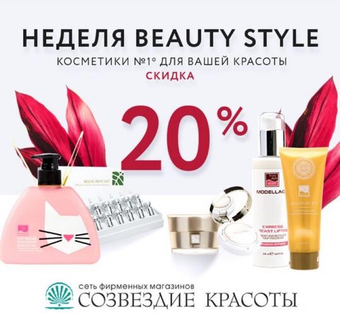 Акции Созвездие Красоты октябрь 2019. 20% на BEAUTY STYLE