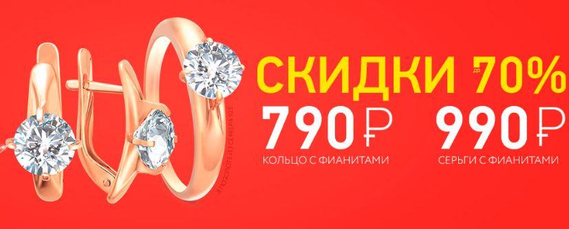 "Акция ""Осенняя распродажа"" со скидками до 70% в 585 Gold"