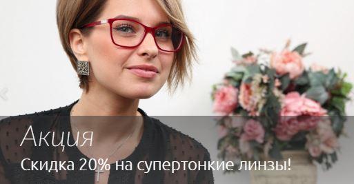 Акции Айкрафт Оптика. Супертонкие линзы со скидкой 20%