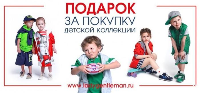 lady & gentleman CITY - Скидки 30% и специальные предложения для детей