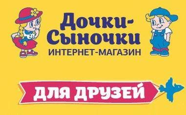 Дочки и Сыночки - Скидка 5% в интернет-магазине.