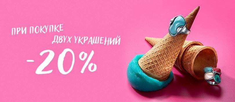 Акции UNOde50 май 2018. 20% при покупке 2-х украшений