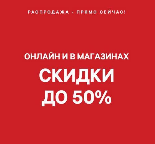 Межсезонная распродажа в H&M. Скидки до 50%