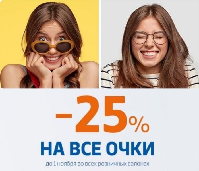 Акции Линзмастер 2020. 25% на ВСЕ очки