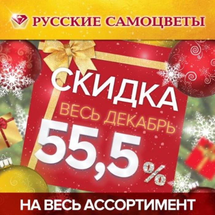 Русские Самоцветы - Новогодние скидки 55%
