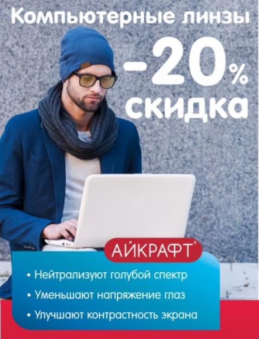 Акции салона Айкрафт Оптика. Компьютерные линзы со скидкой 20%