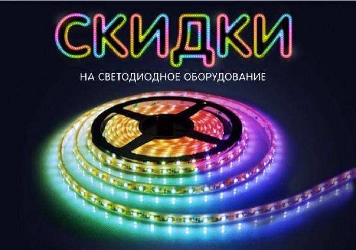 Новогодняя распродажа в ДНС светодиодного оборудования