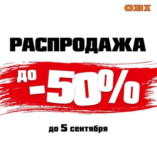 Оби распродажа besmarty ru отключить подписку