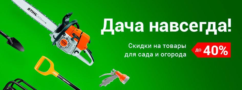 Акции 220 Вольт 2018. До 40% на инструмент для дачи