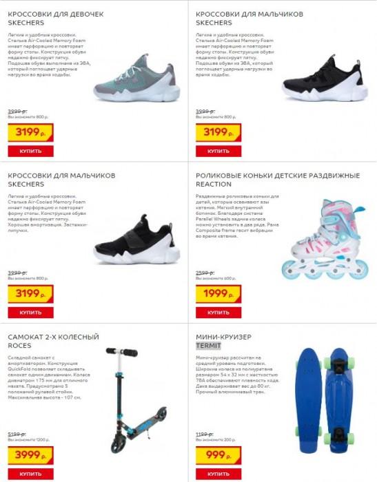 Акции Спортмастер март-апрель 2019. До 30% на обувь