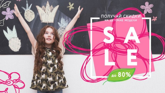 Глория Джинс - Детские коллекции весна-лето со скидками до 80%
