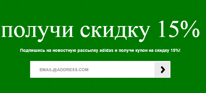 АДИДАС интернет-магазин , скидка