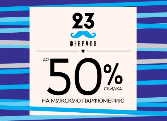 Стокманн - Мужская парфюмерия со скидками до 50%