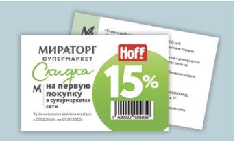 Акции ХОФФ 2020. Купон со скидкой 15% в Мираторг в подарок