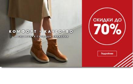 Акции ЭККО. Распродажа коллекций 2017/18 со скидками до 70%