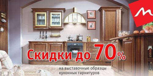 мария кухни распродажа выставочных образцов воронеж - фото 11