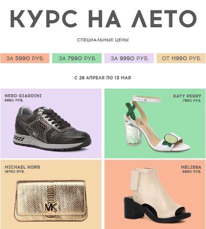 """Акции Рандеву """"Курс на лето"""". Фиксированные цены"""