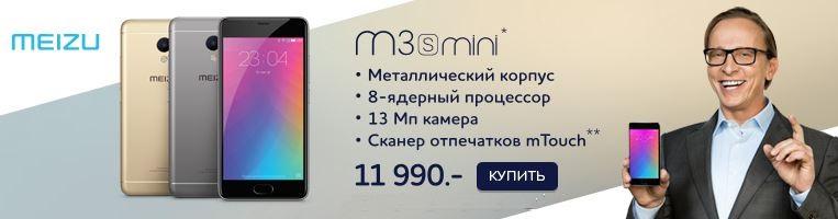 Евросеть - Meizu M3s mini 32Gb и 16Gb по специальной цене