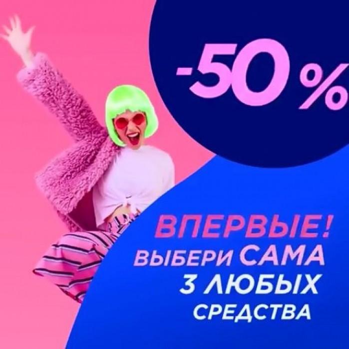 Акции Л'Этуаль ноябрь 2019. 50% на три любых средства