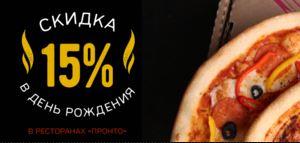Акции Пронто пицца. Скидка 15% в День Рождения