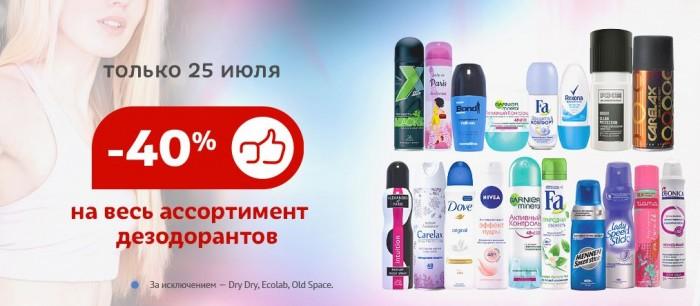 Акции Улыбка Радуги. 25 июля Все дезодоранты со скидкой 40%