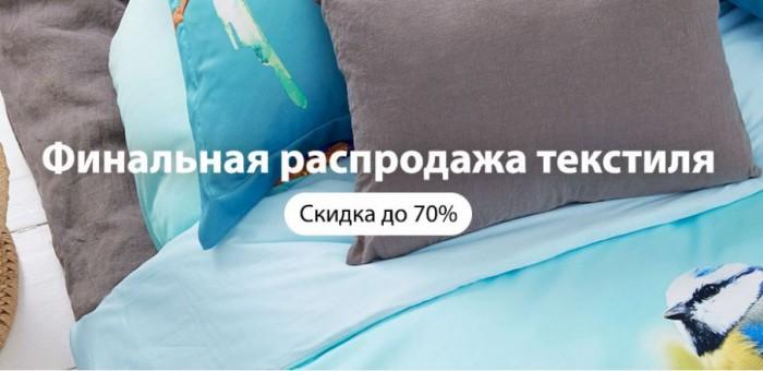 Акции Евродом 2019. Грандиозная распродажа текстиля