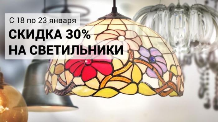 Домовой - Скидка 30% на светильники