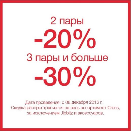 Crocs - Скидки до 30%
