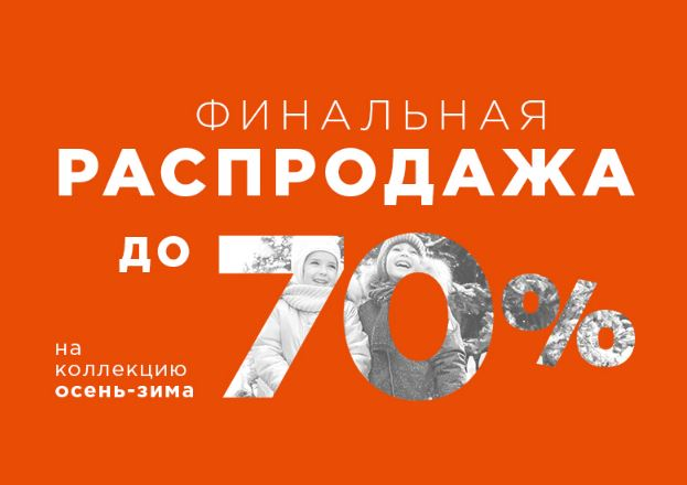 Акции Шалуны. До 70% на коллекции Осень-Зима 2018/2019
