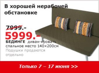 Икеа новосибирск каталог товаро акции 2016 диваны